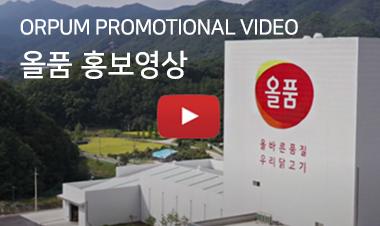 올품 홍보영상